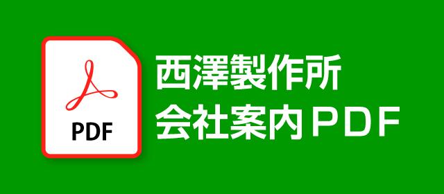 西澤製作所 会社案内PDF